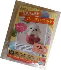 Dog Needle Felting Animal Kit for Advanced Users