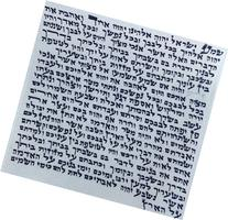 Kosher Mehadrin Mezuzah Scroll Parchment Klaff - 2.5 X 2.5