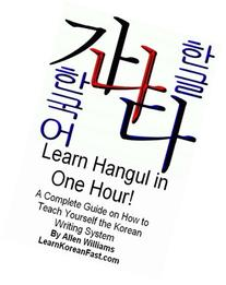 Learn Hangul in One Hour: A Complete Course on How to Teach