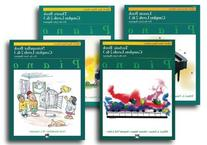 Alfred Basic Piano Library Course Pack Level 2 and 3
