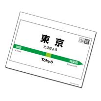 """Character Card Sleeve Station Name Plate series """"Tokyo"""