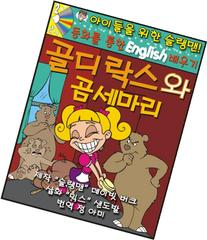 GOLDILOCKS & THE THREE BEARS : Learn ENGLISH Through Fairy