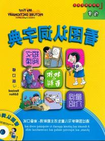 My First Picture Dictionary: Chinese-English Dictionary