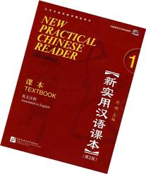 NEW PRACTICAL CHINESE READER TEXTBOOK, VOL1