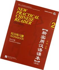New Practical Chinese Reader, Vol. 2 : Workbook